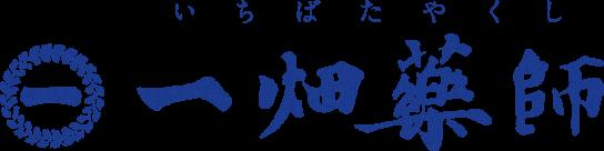 一畑薬師(総本山一畑寺)