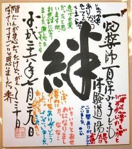 15_寄せ書き_04