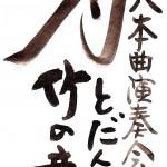 20140906_月とだんごと竹の音_01