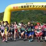 写真:第36回 一畑薬師マラソン大会