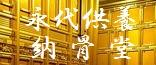 banner_永代供養納骨堂