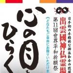 20150419_godosaiji2