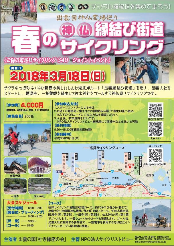 http://ichibata.jp/wordpress/wp-content/uploads/2018/01/20180318_chirashi.jpg