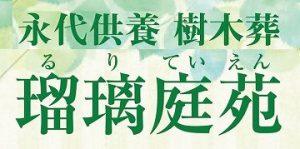 banner_樹木葬