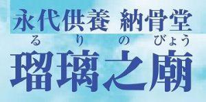 banner_納骨堂